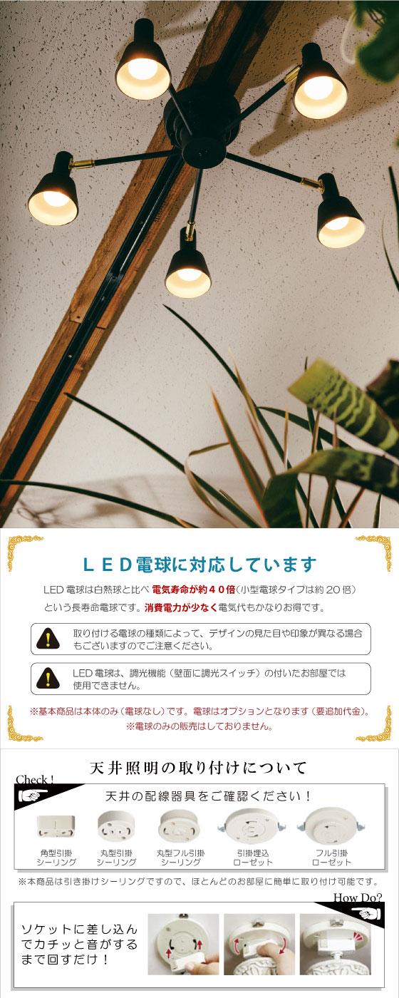 リモコン付き・ブラックカラー5灯スポットシーリングランプ(LED対応)