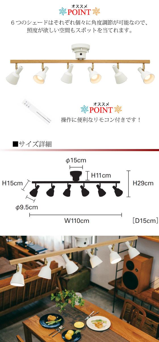 ホワイト&ナチュラル・リモコン付き6灯スポットシーリングライト(LED対応)