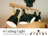 ブラック&ナチュラル・リモコン付き6灯スポットシーリングライト(LED対応)