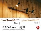 壁掛け3灯スポット・ウォールライト(LED対応)
