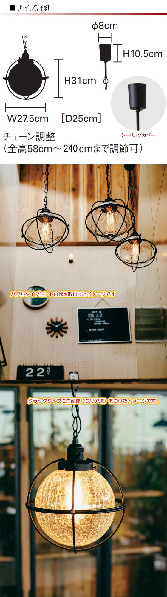 球体ガラス&黒リング・1灯ペンダントライト(LED対応)