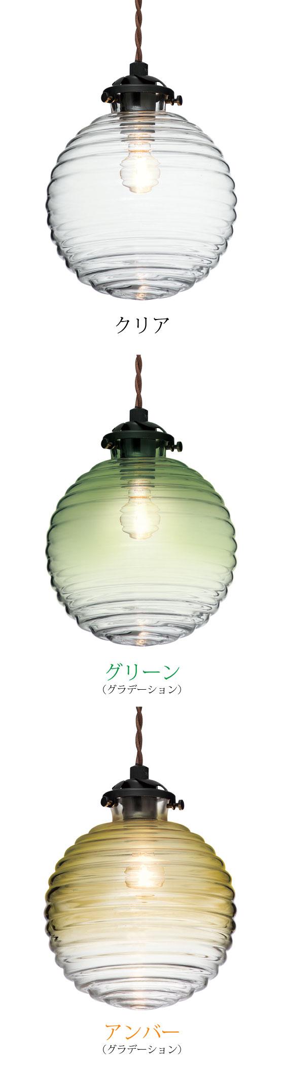 球体ガラス製ライングラデーション・1灯ペンダントライト(LED対応)