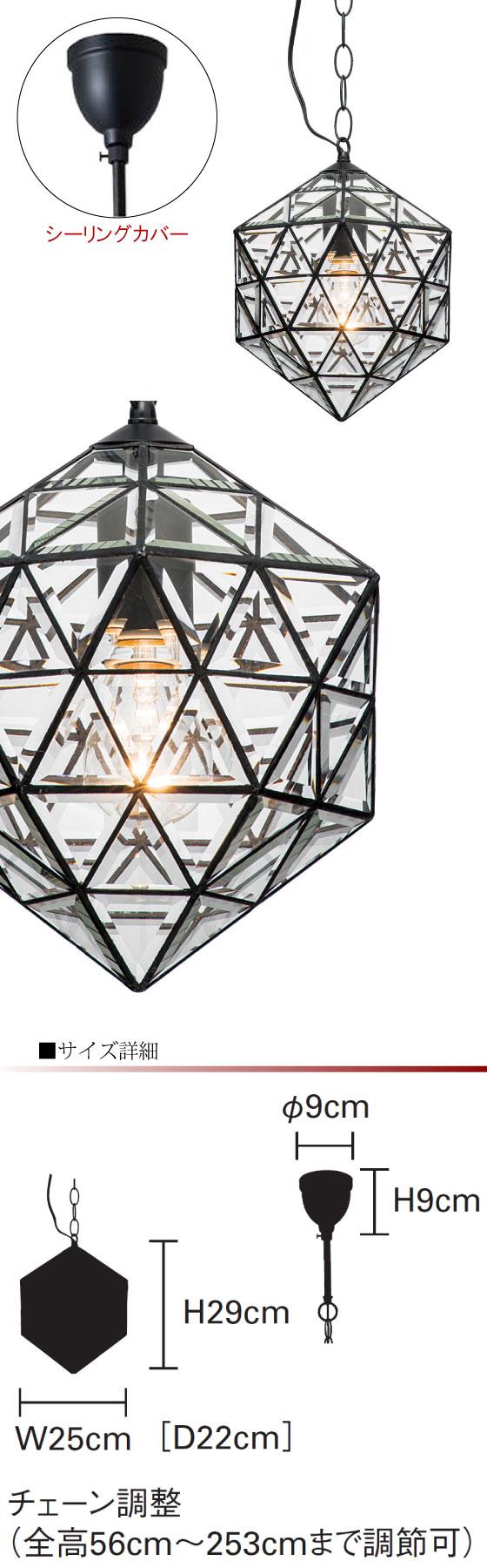 ゴージャスデザイン・ガラス製1灯ペンダントライト(LED対応)【完売しました】