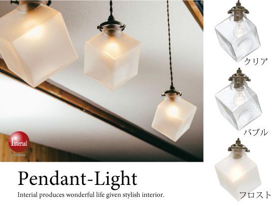 ガラス製四角形シェード1灯ペンダントライト(LED対応)