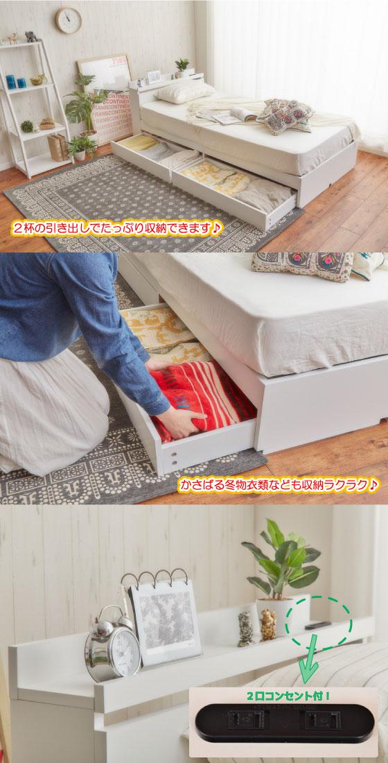 収納&棚&コンセント付き・シングルベッド(ホワイト)