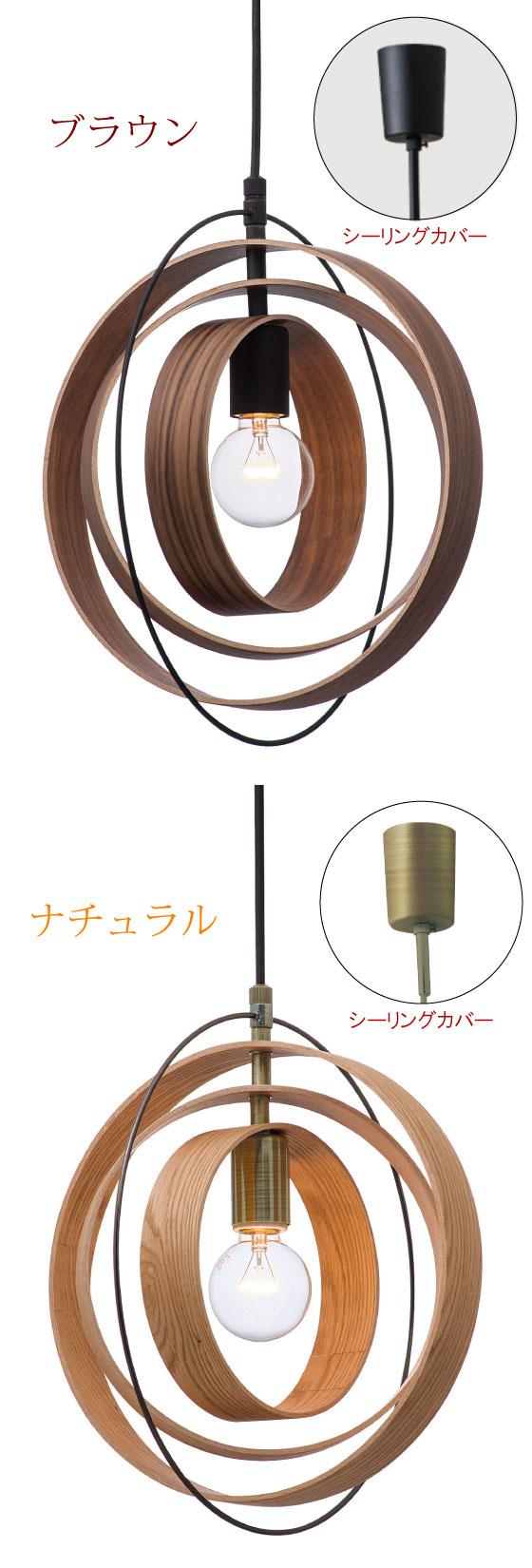 ウッドリング製ハイデザイン1灯ペンダントランプ(LED対応)