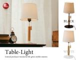 布製シェード・テーブルランプ(LED対応)
