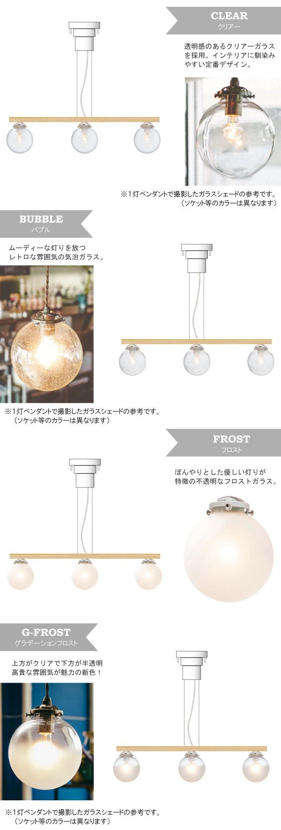 球体ガラス・3灯ペンダントランプ(横1列デザイン・LED対応)