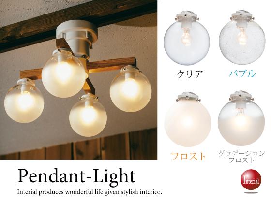 球体ガラス・4灯ペンダントランプ(クロスデザイン・LED対応)