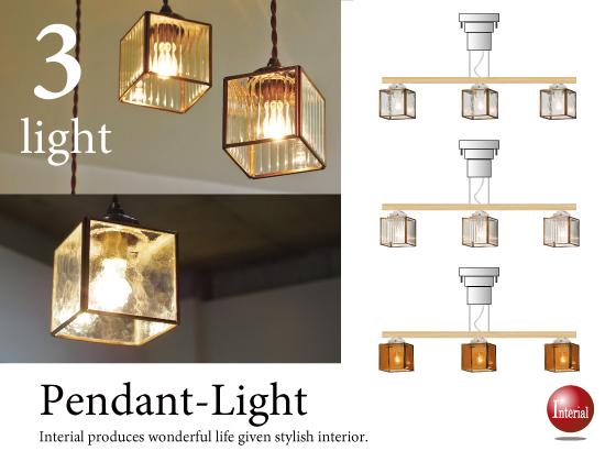 キューブガラス・3灯ペンダントランプ(横1列デザイン・LED対応)