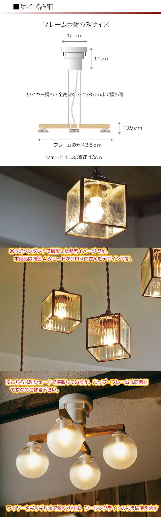 キューブガラス・4灯ペンダントランプ(クロスデザイン・LED対応)