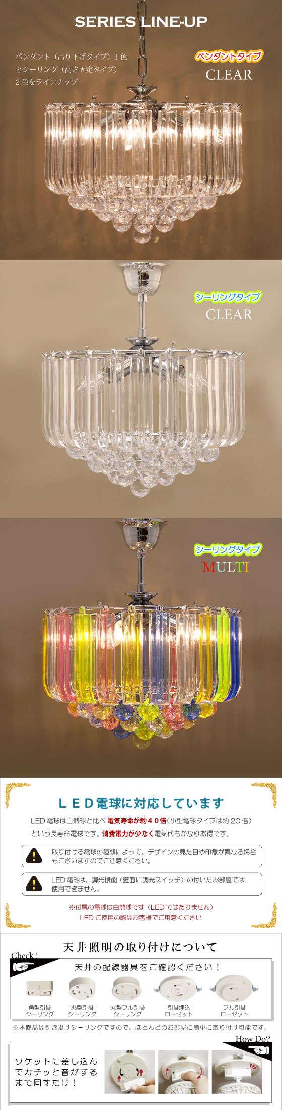 ペンダントタイプ・ゴージャス4灯シャンデリア(クリアー)LED対応