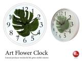 ウッドリング・アートフラワー壁掛け時計(モンステラ)