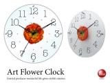 アートフラワー壁掛け時計(オレンジ)