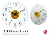 アートフラワー壁掛け時計(イエロー)