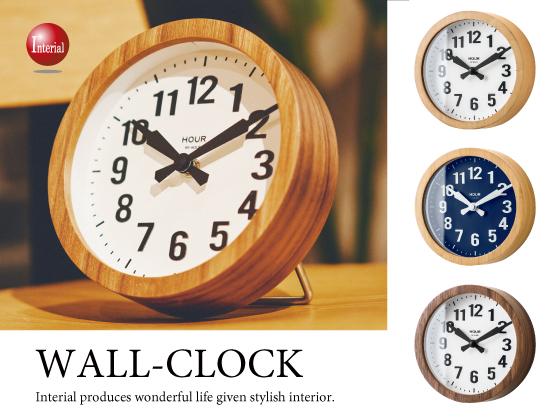 置き&掛け兼用インテリア時計(音なしスイープ針)