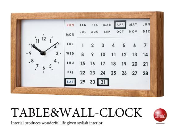 置き&掛け兼用!カレンダー付きウォールクロック(音なしスイープ針)