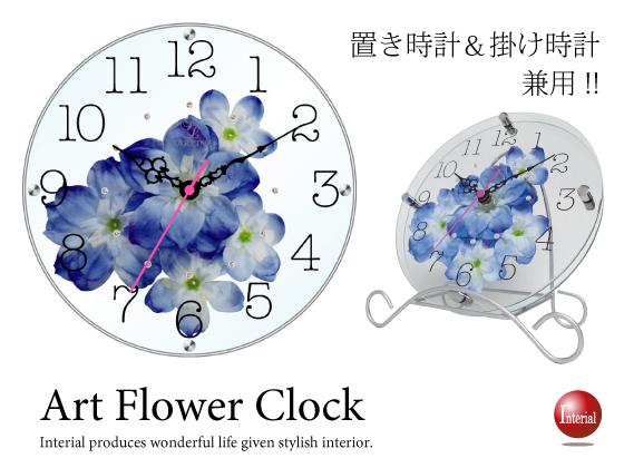 掛け&置き両用!フラワーズ・クロック(ブルー)日本製