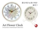 掛けても使える!白フレーム&お花の置き時計(ホワイト)
