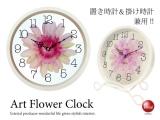 掛けても使える!白フレーム&お花の置き時計(ピンク)