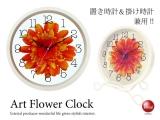 掛けても使える!白フレーム&お花の置き時計(オレンジ)