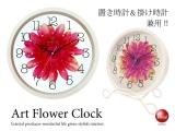 掛けても使える!白フレーム&お花の置き時計(レッド)