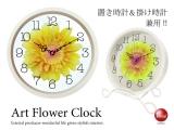 掛けても使える!白フレーム&お花の置き時計(イエロー)