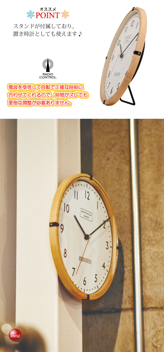掛け&置き兼用!電波時計