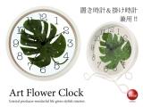 掛けても使える!白フレーム&お花の置き時計(モンステラ)