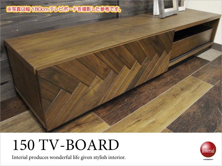 天然木ウォールナット製・幅150cmテレビボード(完成品)※開梱設置サービス選択可能
