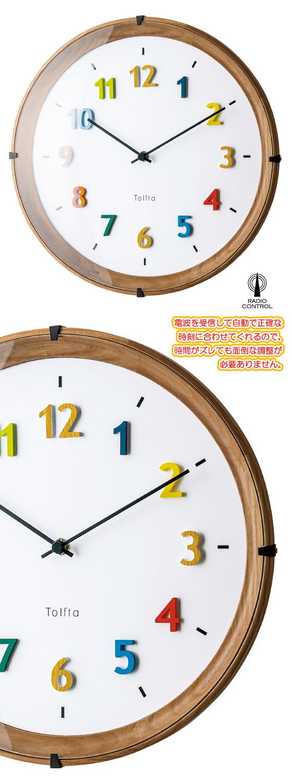 カラフル・インテリア壁掛け電波時計【完売しました】