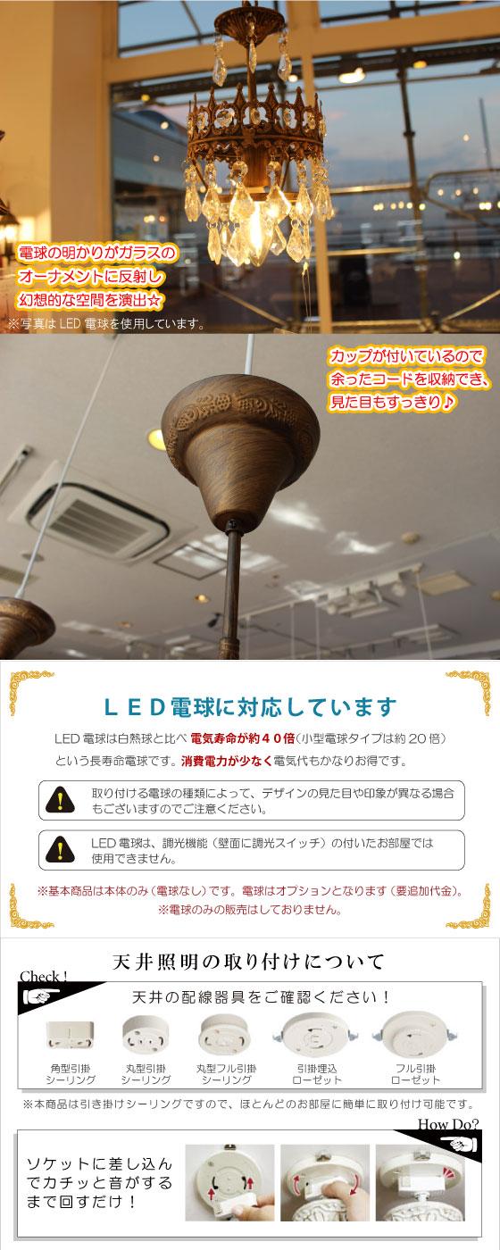 ティアラデザイン・1灯シャンデリア(LED対応)