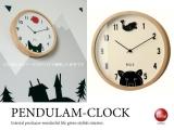 アニマルデザイン壁掛け振り子時計(アイボリー)音なしスイープ針