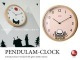アニマルデザイン壁掛け振り子時計(ピンク)音なしスイープ針