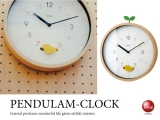ナチュラルテイスト・壁掛け振り子時計(音なしスイープ針)