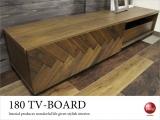 天然木ウォールナット製・幅180cmテレビボード(完成品)※開梱組立設置サービス選択可能