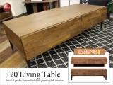 脚が選べる!天然木ウォールナット製リビングテーブル(幅120cm)※開梱組立設置サービス選択可能