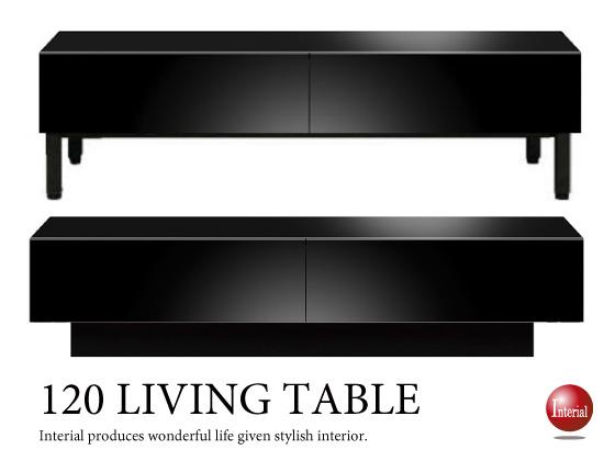 幅120cm・ブラック光沢リビングテーブル(引出し付き・完成品)開梱組立設置サービス付き