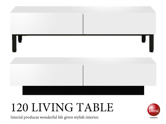 幅120cm・光沢ホワイトリビングテーブル(引出し付き・完成品)開梱組立設置サービス付き