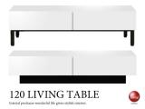 脚が選べる!ホワイト光沢・リビングテーブル(幅120cm)※開梱組立設置サービス対応