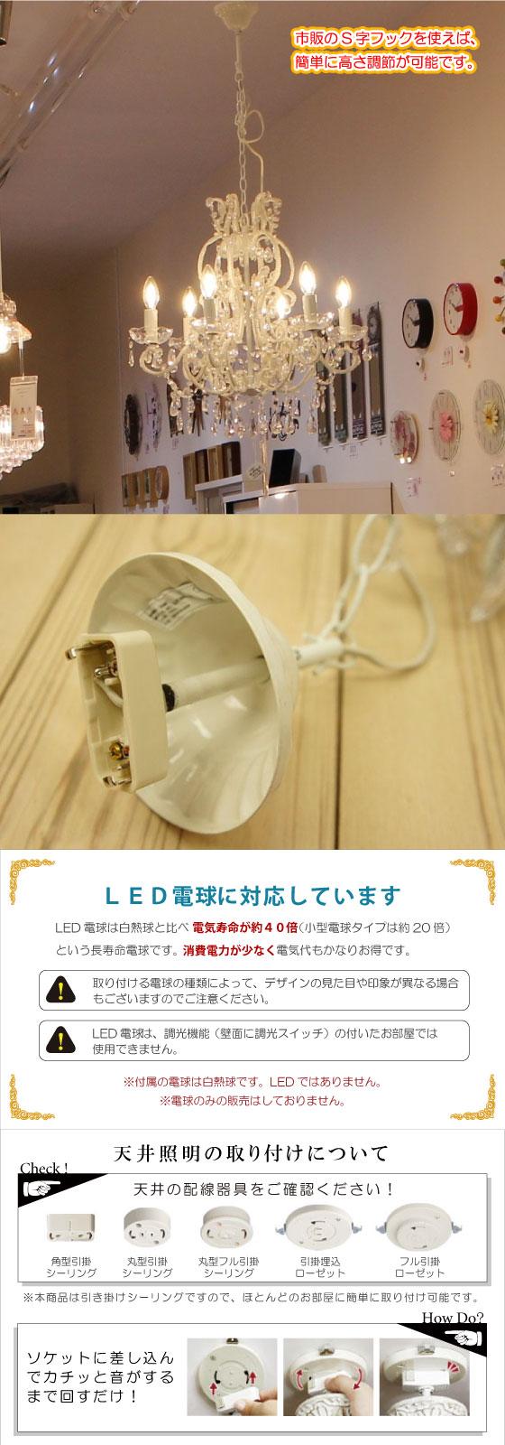 プリンセス6灯シャンデリア(LED対応)