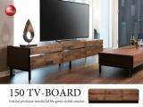 脚が選べる!天然木ウォールナット製テレビボード(幅150cm)※開梱組立設置サービス選択可能