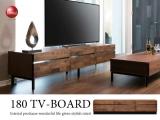 脚が選べる!天然木ウォールナット製テレビボード(幅180cm)※開梱組立設置サービス選択可能
