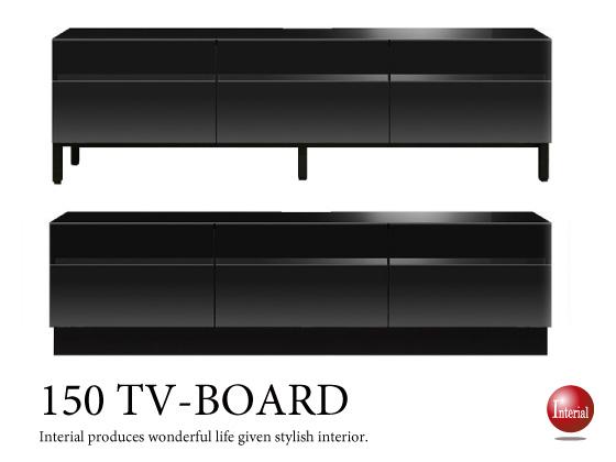 幅150cm・ブラック光沢テレビボード(完成品)開梱組立設置サービス付き