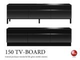 脚が選べる!ブラック光沢テレビボード(幅150cm)※開梱組立設置サービス選択可能