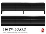 脚が選べる!ブラック光沢テレビボード(幅180cm)開梱組立設置サービス付き