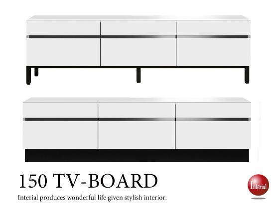 幅150cm・ホワイト光沢テレビボード(完成品)開梱組立設置サービス付き