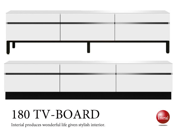 幅180cm・光沢ホワイトテレビボード(完成品)開梱組立設置サービス付き