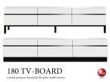 脚が選べる!ホワイト光沢テレビボード(幅180cm)※開梱組立設置サービス選択可能