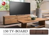 天然木オーク製・幅150cmテレビボード(完成品)※開梱設置サービス対応